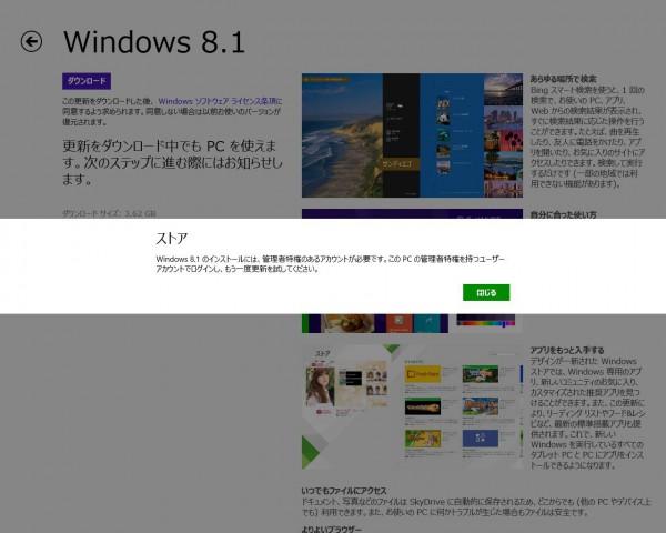 Windows8.1アップグレード